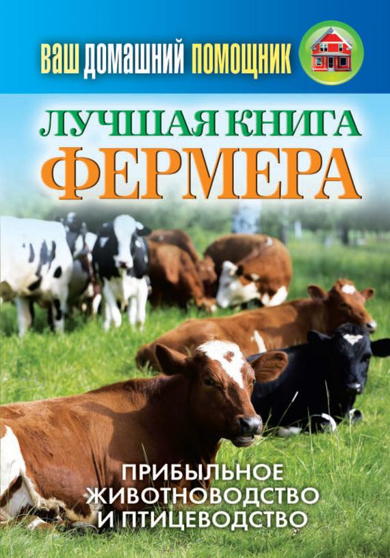 О. Л. Нестеров бесплатно