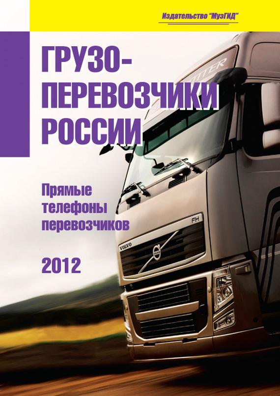 Отсутствует Грузоперевозчики России-2012. Прямые контакты перевозчиков