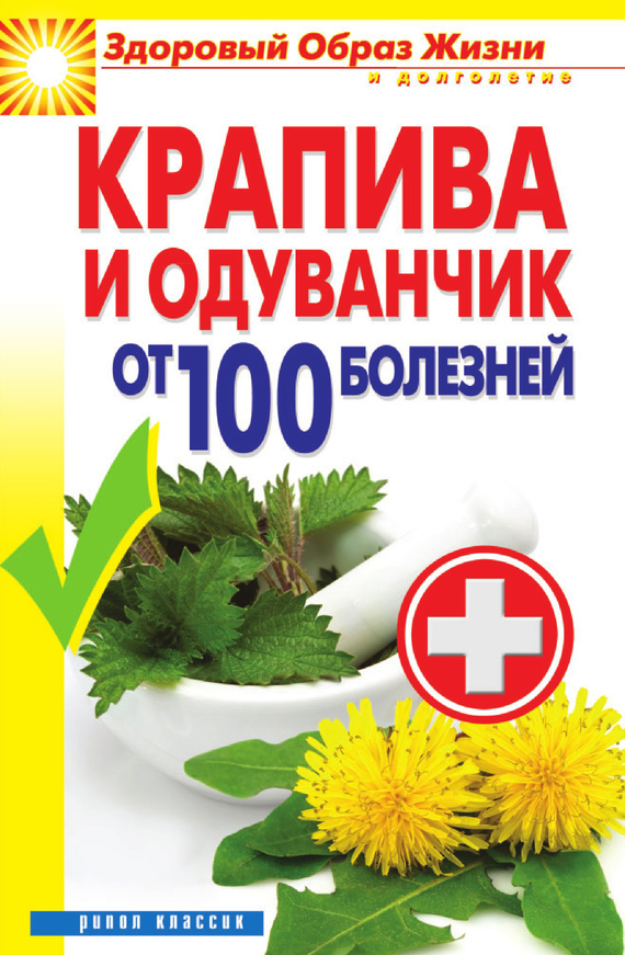 Крапива и одуванчик от 100 болезней - Виктор Зайцев