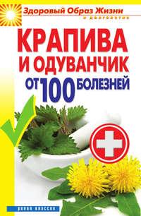 Зайцев, Виктор  - Крапива и одуванчик от 100 болезней
