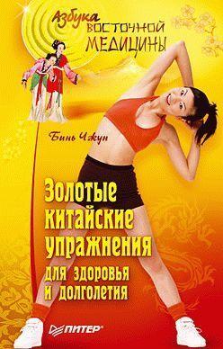 бесплатно Бинь Чжун Скачать Золотые китайские упражнения для здоровья и долголетия