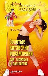 Чжун, Бинь  - Золотые китайские упражнения для здоровья и долголетия
