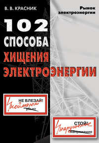 В. В. Красник - 102 способа хищения электроэнергии