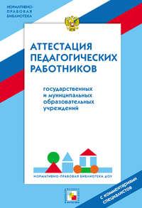 Семенова, И. И.  - Аттестация педагогических работников государственных и муниципальных образовательных учреждений