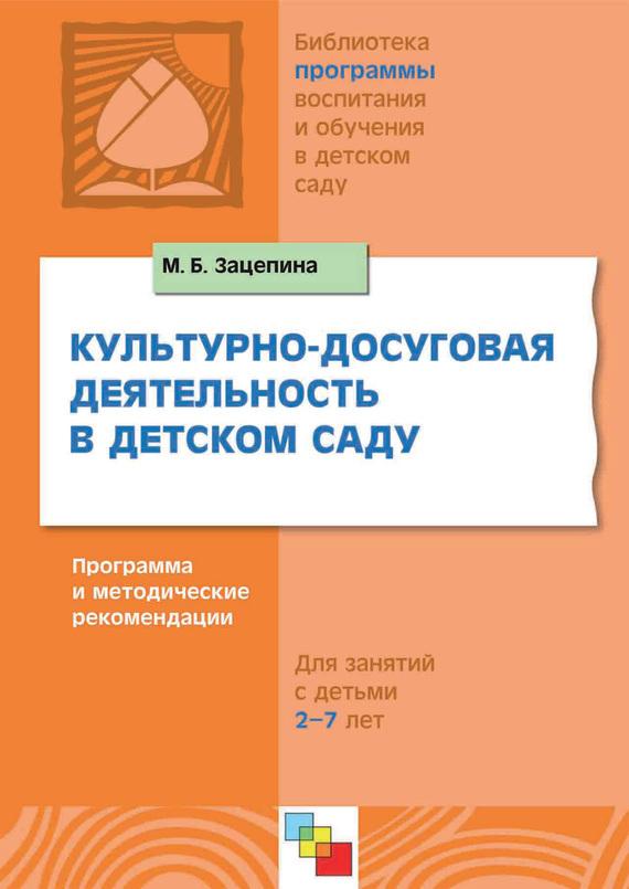 Культурно-досуговая деятельность в детском саду. Программа и методические рекомендации. Для работы с детьми 2-7 лет