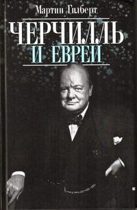 - Черчилль и евреи