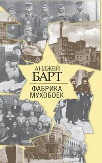 Барт, Анджей  - Фабрика мухобоек