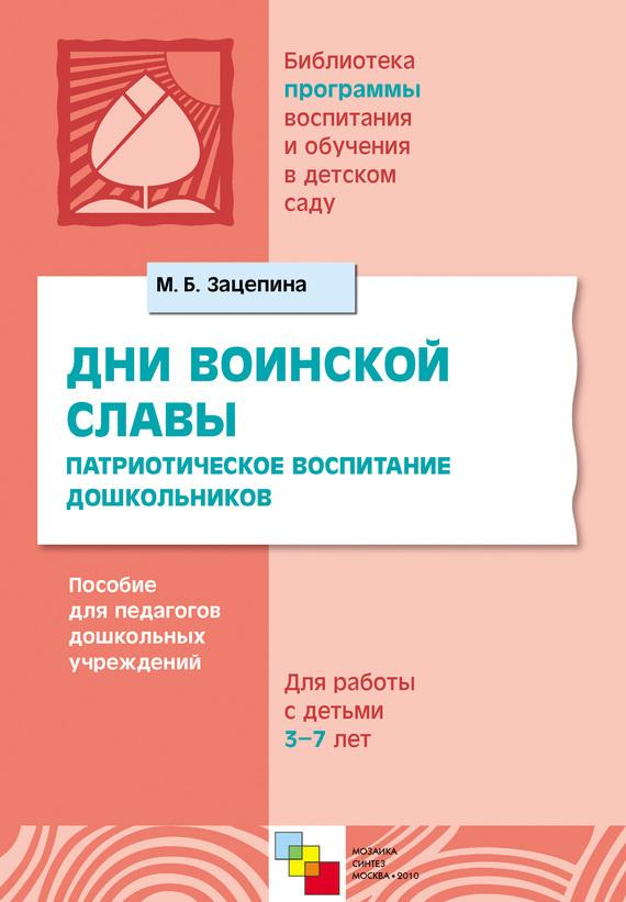 М. Б. Зацепина бесплатно