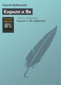 Дубянский, Сергей  - Кирилл и Ян (сборник)