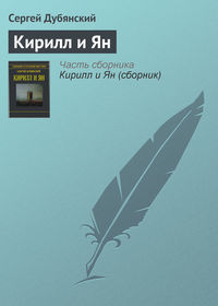 Дубянский, Сергей  - Кирилл и Ян