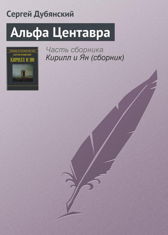 Альфа Центавра - Сергей Дубянский