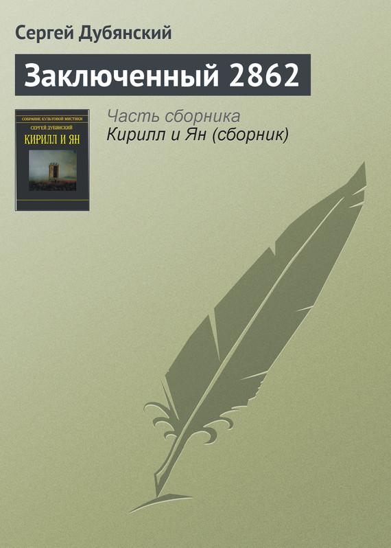 Заключенный 2862 - Сергей Дубянский