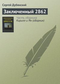 Дубянский, Сергей  - Заключенный 2862