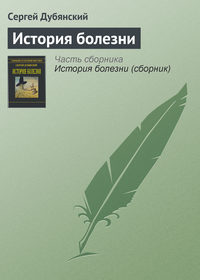 Дубянский, Сергей  - История болезни