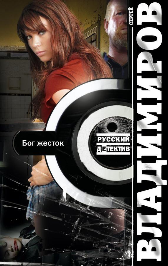 Бог жесток - Сергей Владимиров