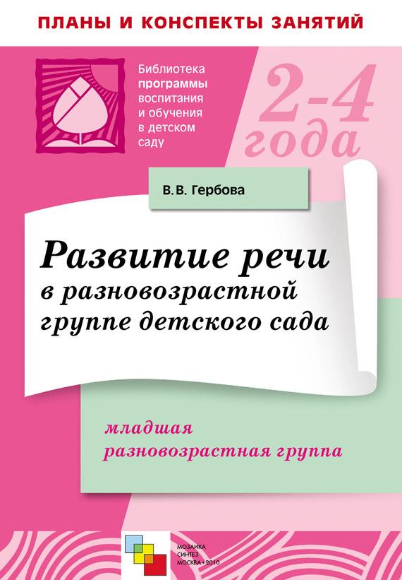 Валентина Гербова - Развитие речи в разновозрастной группе детского сада. Младшая разновозрастная группа. Планы занятий