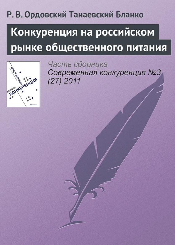 Конкуренция на российском рынке общественного питания