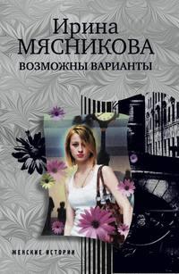 Мясникова, Ирина  - Возможны варианты