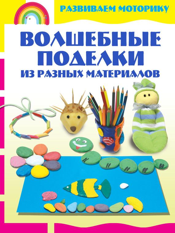 Александра Аксенова Волшебные поделки из разных материалов