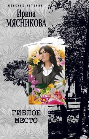Ирина Мясникова - Гиблое место