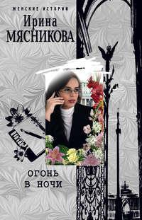 Мясникова, Ирина  - Огонь в ночи