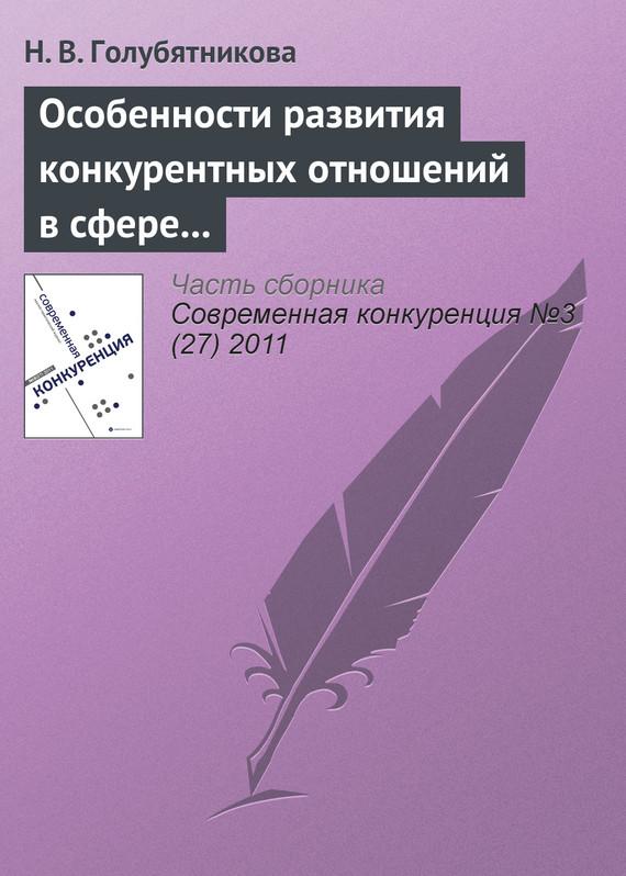 Н. В. Голубятникова бесплатно