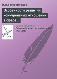 Голубятникова, Н. В.  - Особенности развития конкурентных отношений в сфере среднего общего образования