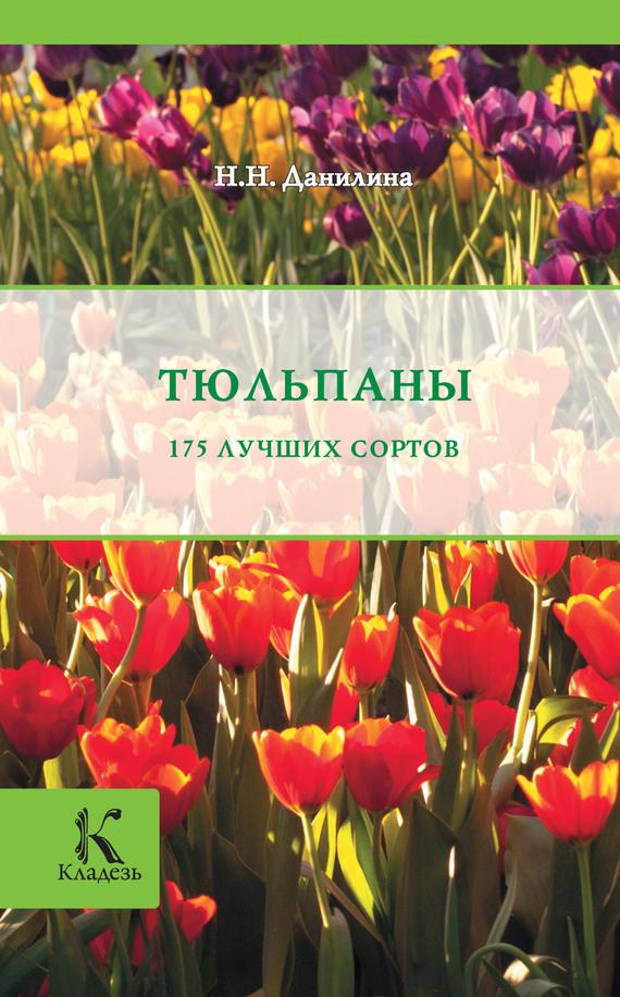 Тюльпаны - Нина Данилина