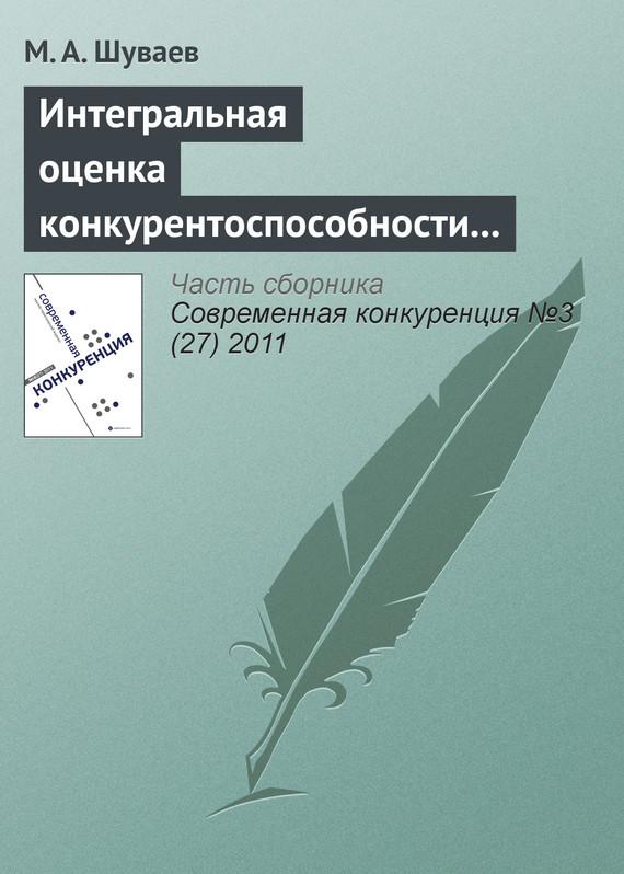 М. А. Шуваев Интегральная оценка конкурентоспособности строительного предприятия а я ишутин определение факторов конкурентоспособности регионального розничного банка