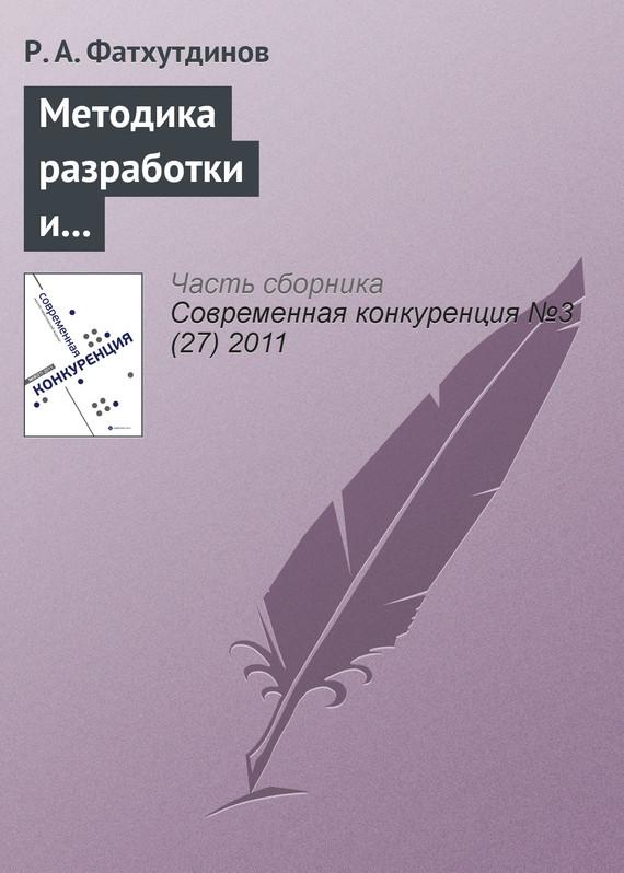 Р. А. Фатхутдинов бесплатно