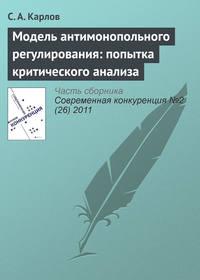 Карлов, С. А.  - Модель антимонопольного регулирования: попытка критического анализа