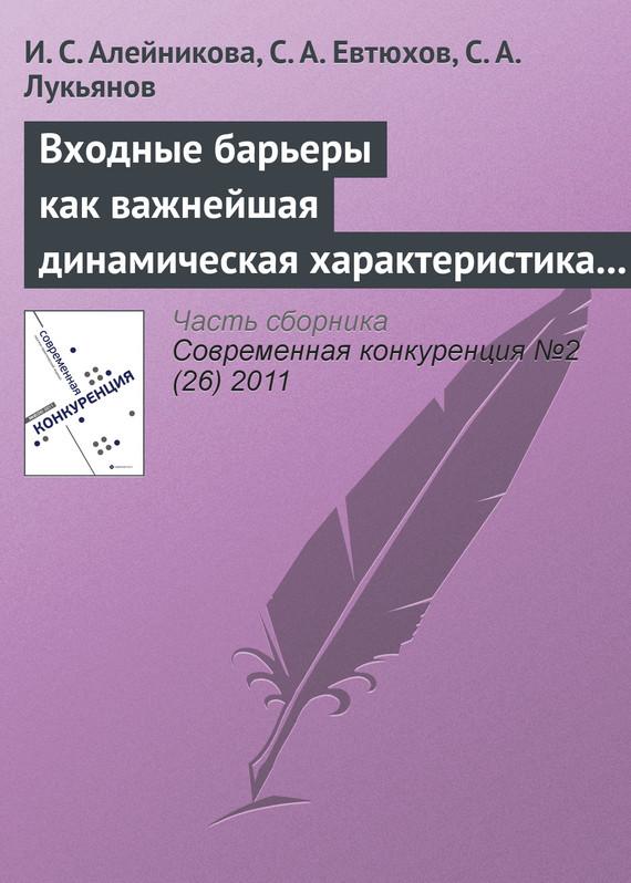 И. С. Алейникова