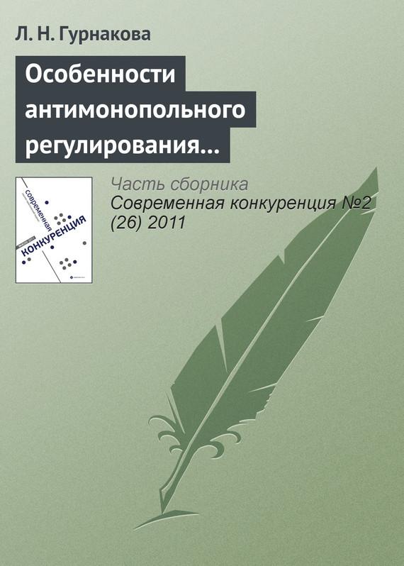 Особенности антимонопольного регулирования кредитных организаций в России