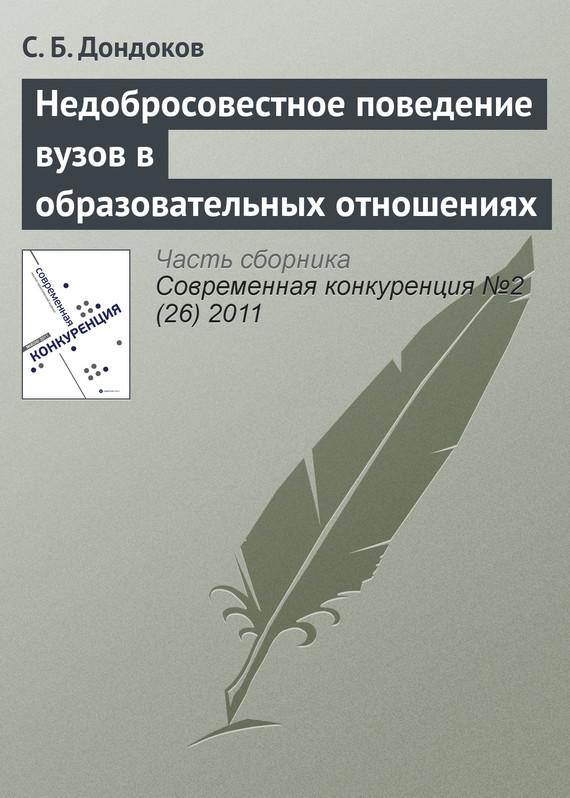 С. Б. Дондоков бесплатно
