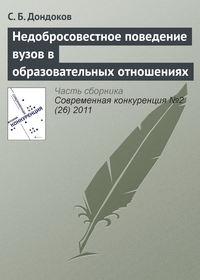 Дондоков, С. Б.  - Недобросовестное поведение вузов в образовательных отношениях