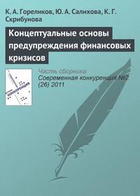 Гореликов, К. А.  - Концептуальные основы предупреждения финансовых кризисов