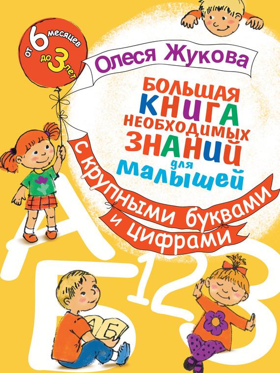 Олеся Жукова Большая книга необходимых знаний для малышей. С крупными буквами и цифрами олеся жукова азбука с крупными буквами для малышей