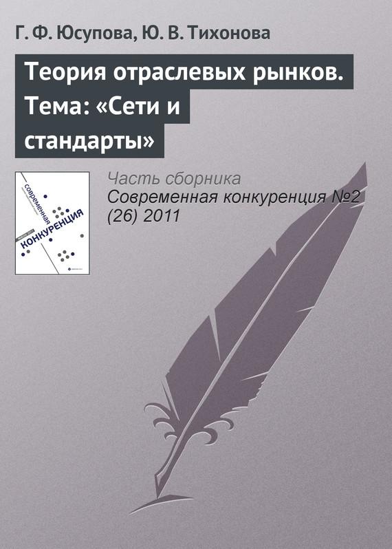 Г. Ф. Юсупова Теория отраслевых рынков. Тема: «Сети и стандарты» в м джуха а в курицын и с штапова экономика отраслевых рынков
