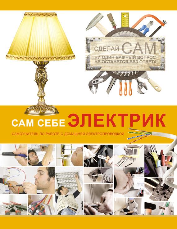 Сам себе электрик - Владимир Жабцев