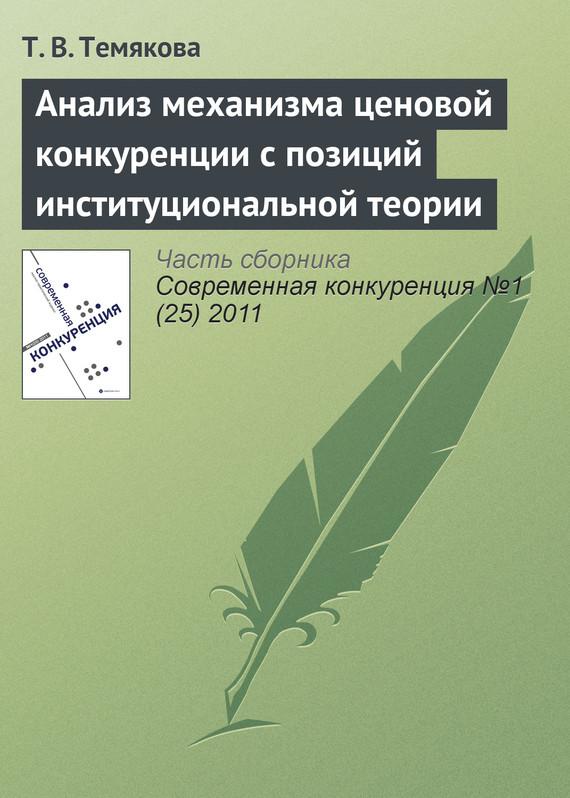 Т. В. Темякова бесплатно