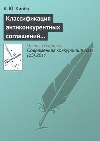 Кинёв, А. Ю.  - Классификация антиконкурентных соглашений в антимонопольном законодательстве Российской Федерации