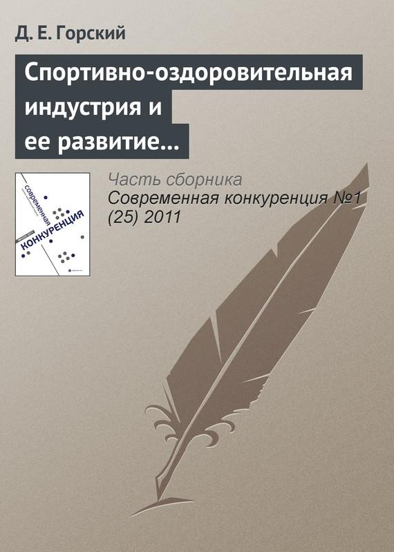 Д. Е. Горский бесплатно