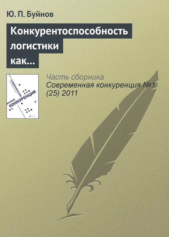 Скачать Ю. П. Буйнов бесплатно Конкурентоспособность логистики как индикатор развития экономики