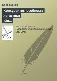 Буйнов, Ю. П.  - Конкурентоспособность логистики как индикатор развития экономики