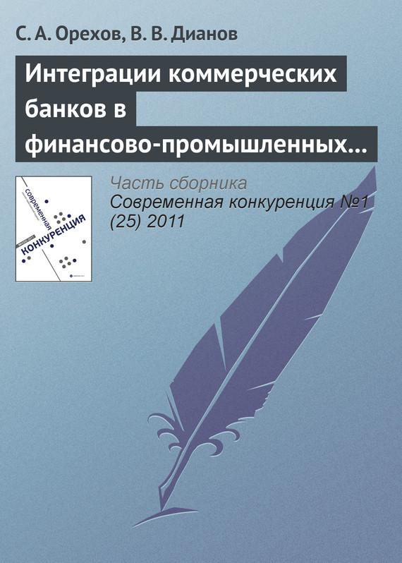 Интеграции коммерческих банков в финансово-промышленных группах как механизм повышения конкурентоспособности российского бизнеса