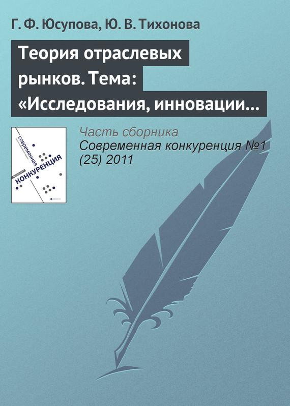 Г. Ф. Юсупова Теория отраслевых рынков. Тема: «Исследования, инновации и патенты»