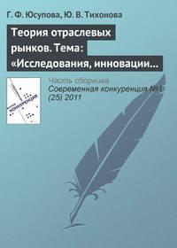 Юсупова, Г. Ф.  - Теория отраслевых рынков. Тема: «Исследования, инновации и патенты»