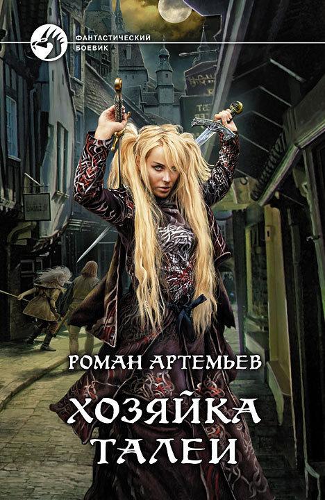 Хозяйка Талеи - Роман Артемьев