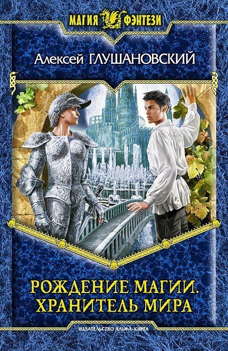 Алексей Глушановский - Рождение магии. Хранитель мира