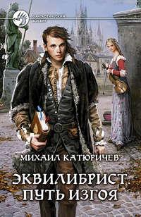 Катюричев, Михаил  - Эквилибрист. Путь изгоя